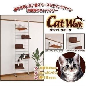 キャットタワー 突っ張り おしゃれ 突っ張り型 猫タワー ハンモック キャットウォーク CW-SB01(EC) おしゃれ おすすめ 人気|nyanko