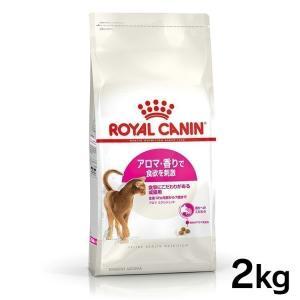 ロイヤルカナン アロマ エクシジェント 2kg ( 成猫用 生後12ヵ月齢以上 食事にこだわりがある香りにこだわる猫用 FHN キャットフード )(旧:エクシジェント33)