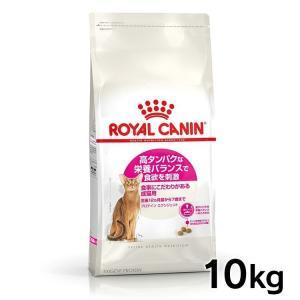 ロイヤルカナン 猫 プロテイン エクシジェント 10kg ( 成猫用 生後12ヵ月齢以上 食事にこだわりがある猫用 FHN キャットフード )