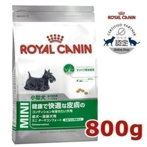 ロイヤルカナン 犬 ミニダーマコンフォート 800g 皮膚コンディション保ちたい小型犬・成犬・高齢犬用(生後10ヵ月齢以上)正規品|nyanko