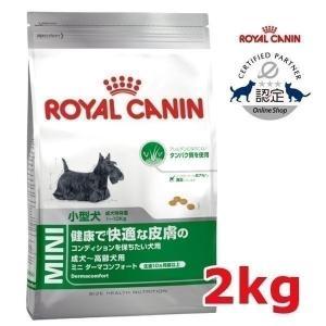 ロイヤルカナン ミニダーマコンフォート2kg 健康な皮膚のコンディションを保ちたい小型犬・成犬・高齢犬用(生後10ヵ月齢以上) 正規品|nyanko