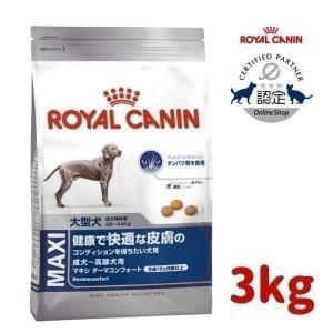 ロイヤルカナン マキシダーマコンフォート 3kg 健康で皮膚のコンディションを保ちたい大型犬、成犬〜高齢犬用(生後15ヵ月齢以上) 正規品|nyanko