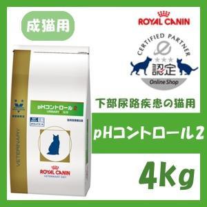ロイヤルカナン 猫 pHコントロール2 4kg ( 特別療法食 療養食 ペーハーコントロール 下部尿路疾患の猫用 尿石 成猫用 キャットフード )