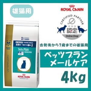ロイヤルカナン 猫 ベッツプラン メールケア 4kg ( 特別療法食 療養食 去勢後から7歳までの雄猫用 成猫用 キャットフード )