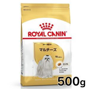 ロイヤルカナン 犬 マルチーズ 成犬・高齢犬 500g ドッグフード フード 犬用 犬 正規品|nyanko
