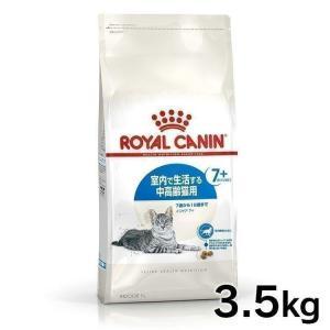 ロイヤルカナン 猫 インドア 7  3.5kg (中・高齢猫用 7歳以上 室内で生活する猫用 FHN キャットフード) 正規品 nyanko