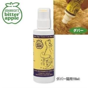 リンゴの皮から抽出した天然の苦味成分で愛猫の噛み癖を矯正します。愛猫の成長期やストレスなどで室内の家...