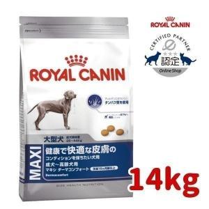 ロイヤルカナン 犬 マキシダーマコンフォート 14kg 健康な皮膚のコンディションを保ちたい大型犬、成犬〜高齢犬用 正規品|nyanko
