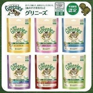 グリニーズ 猫用 70g フィッシュ&ツナ/チキン&サーモン/グリルチキン・西洋マタタビ風味/グリルフィッシュ/香味サーモン/ローストチキン