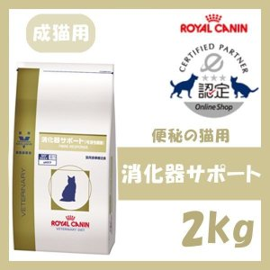ロイヤルカナン 猫 消化器サポート 2kg ( 応援感謝療法食 療養食 可溶性繊維 便秘の猫用 成猫用 キャットフード )