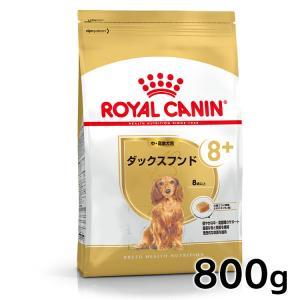 ロイヤルカナン 犬 ダックスフンド 中・高齢犬用 800g 正規品|nyanko