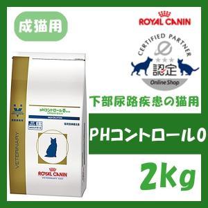 エントリーでP14倍以上!ロイヤルカナン 猫 pHコントロール0 ドライ 2kg ( 療養食 ペーハーコントロール 下部尿路疾患の猫用 尿石 成猫用 キャットフード )