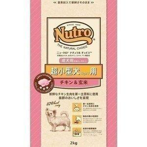 ニュートロ ナチュラルチョイス プレミアムチキン 超小型犬用 成犬用 チキン&玄米 2kg ドッグフード フード 犬用 犬
