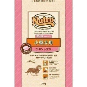 ニュートロ ナチュラルチョイス プレミアムチキン 小型犬用 成犬用 チキン&玄米 3kg  ドッグフード  犬用 成犬 生後8ヶ月以上