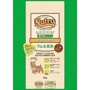 ニュートロ ナチュラルチョイス プロテインシリーズ 成犬用 超小型犬〜小型犬用 ラム&玄米 6kgドッグフード フード