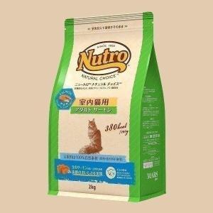 ニュートロ ナチュラルチョイス 室内猫用 アダルト サーモン 2kg キャットフード