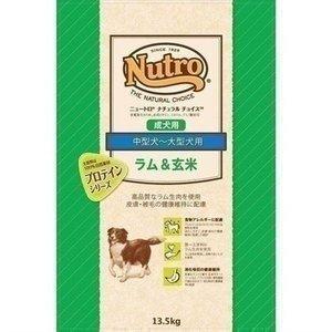 ニュートロ ナチュラルチョイス プロテインシリーズ 成犬用 中型犬〜大型犬用 ラム&玄米 13.5kg ドッグフード フード 犬用 犬