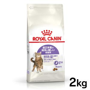ロイヤルカナン 猫 アペタイト コントロール ステアライズド 2kg (成猫用 FHN キャットフー...