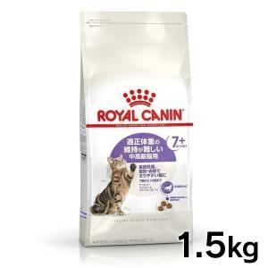 ロイヤルカナン 猫 アペタイト コントロール ステアライズド 7+ 1.5kg (太りやすい中・高齢...