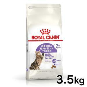 ロイヤルカナン 猫 アペタイト コントロール ステアライズド 7+ 3.5kg ( 中・高齢猫用 FHN キャットフード )