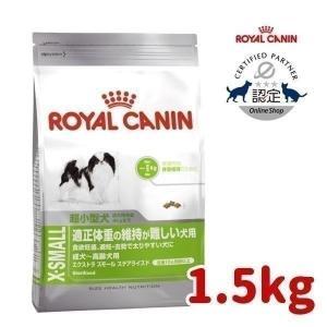 ロイヤルカナン エクストラスモール ステアライズド 1.5kg 体重の維持が難しい超小型犬・成犬・高齢犬用(生後10ヵ月齢以上) 正規品|nyanko