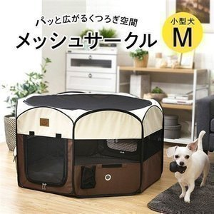 犬 ゲージ ケージ サークル メッシュサークル Mサイズ