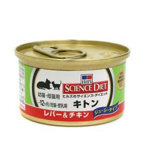 ヒルズ サイエンスダイエット キトン缶 12ヶ月まで レバー&チキン 缶詰 85g