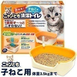 猫 トイレ ネコトイレ 花王 ニャンとも 清潔トイレ セット 子猫 子ねこ 小さめ ペットトイレ|nyanko