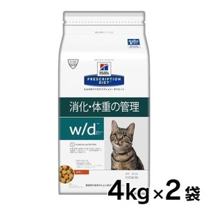 ヒルズ 猫 療法食 w/d 4kg×2袋セット...の関連商品7