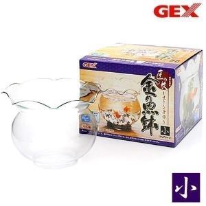 GEX 匠の技が生きる 金魚鉢 小 水槽