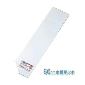 GEX硝子蓋60B133X567X3MM 水槽用品 アクアリウム 熱帯魚 金魚