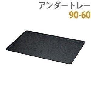 犬 ケージ ゲージ サークル リッチェル ペット用アンダートレー 90-60
