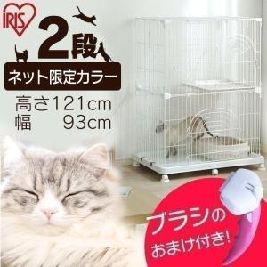 猫 ケージ ペットブラシ付キャンペーン ペットケージ 2段 幅93cm PEC-902 アイリスオーヤマ キャットケージ ペット用 2段 大型 ホワイト 猫用品|nyanko