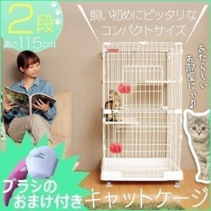 猫 ケージ ペットブラシ付キャンペーン ミニキャットケージ PMCC-115 アイリスオーヤマ サークル コンパクト ペットケージ 猫用品|nyanko