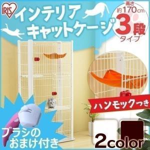 ペットブラシ付キャンペーン カラースリムケージ 3段 P-CSC-903 アイリスオーヤマ ハンモック ペット用 猫用 ペットケージ キャットケージ サークル 猫用品|nyanko
