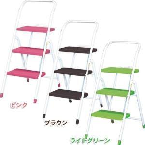 折りたたみステップ 3段 OSU-3 ピンク・ブラウン・ライトグリーン 踏み台 脚立 ステップ台 イス 椅子 収納 (アイリスオーヤマ)|nyanko