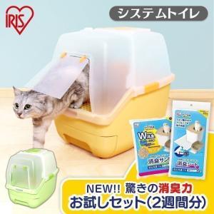 猫 トイレ におい対策 フルカバー 猫トイレ トイレ 楽ちんネコトイレ RCT-530F アイリスオーヤマ 猫トイレ フード付き 本体 おすすめ 人気 ペットトイレ|nyanko