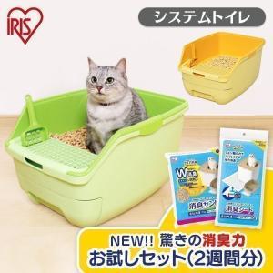 (タイムセール)猫 トイレ 楽ちんネコトイレ ハーフカバー RCT-530 アイリスオーヤマ ペット用 猫用 猫トイレ 本体 猫用トイレ用品 おすすめ 人気 ペットトイレ