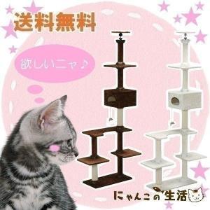 キャットタワー 突っ張り 突っ張り型 キャットランド CLD-240B ブラウン・ホワイト 猫用品 猫タワー 爪とぎ 多頭飼い|nyanko