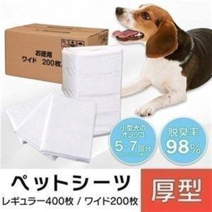 厚型ペットシーツ レギュラー 400枚入り/ワイド 200枚...