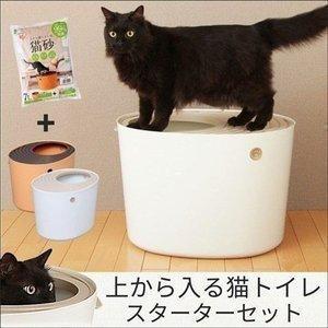 猫 トイレ&猫砂 セット品 上から猫トイレ PUNT530&...