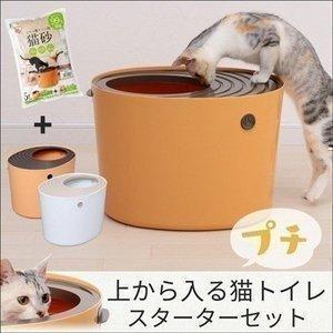 (猫の日セール) 上から猫トイレプチ PUNT430 + 専用砂5L UNS-5L (猫 トイレ ネコトイレ 猫砂 猫すな トイレ砂 セット アイリスオーヤマ)