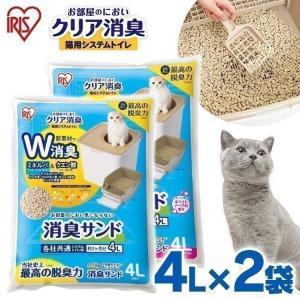 猫砂 鉱物 消臭 におい 防臭 お部屋のにおいクリア消臭 猫用システムトイレ 消臭サンド 4L×2袋セット 全2種 ONCM-4L アイリスオーヤマ システム猫トイレ用|nyanko