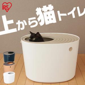 (大特価セール) 猫 トイレ 上から猫トイレ PUNT-530 全4色 アイリスオーヤマ 上から入る 猫用トイレ用品 おしゃれ おすすめ 人気 あすつく