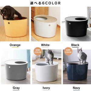 【TVで紹介されました】猫 トイレ 上から猫トイレ PUNT-530 全4色 アイリスオーヤマ 上から入る 猫用トイレ用品 おしゃれ おすすめ 人気 ペットトイレ nyanko 07