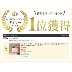 【TVで紹介されました】猫 トイレ 上から猫トイレ PUNT-530 全4色 アイリスオーヤマ 上から入る 猫用トイレ用品 おしゃれ おすすめ 人気 ペットトイレ nyanko 09
