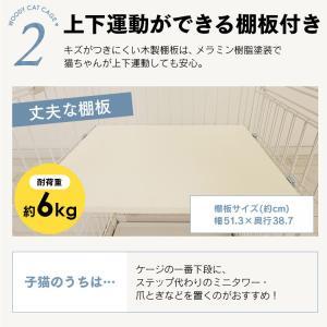 猫 ケージ 大型 ケージ飼い 2段 木製 おしゃれ キャットケージ ケージ ペットケージ 猫ケージ 犬 アイリスオーヤマ ウッディキャットケージ PWCR-962 nyanko 05