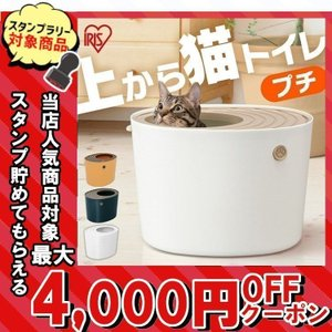 (特別セール) 猫 トイレ 上から猫トイレプチ PUNT430 ホワイト・オレンジ アイリスオーヤマ ネコトイレ 上から入る 猫用トイレ用品 おしゃれ あすつく