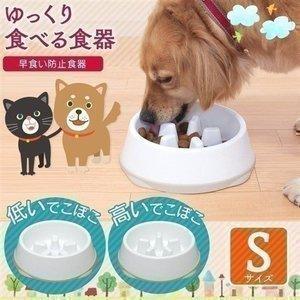 (タイムセール) 早食い防止食器 ホワイト/ベージュ Sサイズ USO-442・443 でこぼこが低いタイプ・でこぼこが高いタイプ (エサ 食事 ディッシュ 犬 猫)