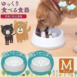 早食い防止食器 ホワイト/ベージュ Mサイズ USO-444・445 でこぼこが低いタイプ・でこぼこが高いタイプ (エサ 食事 ディッシュ 犬 猫 アイリスオーヤマ)